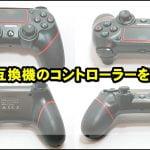 cats 3 150x150 - PS4のコントローラーが壊れたけど純正品は高いので、PS4互換機のコントローラーを購入!