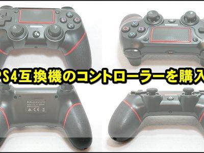 cats 3 400x300 - PS4のコントローラーが壊れたけど純正品は高いので、PS4互換機のコントローラーを購入!