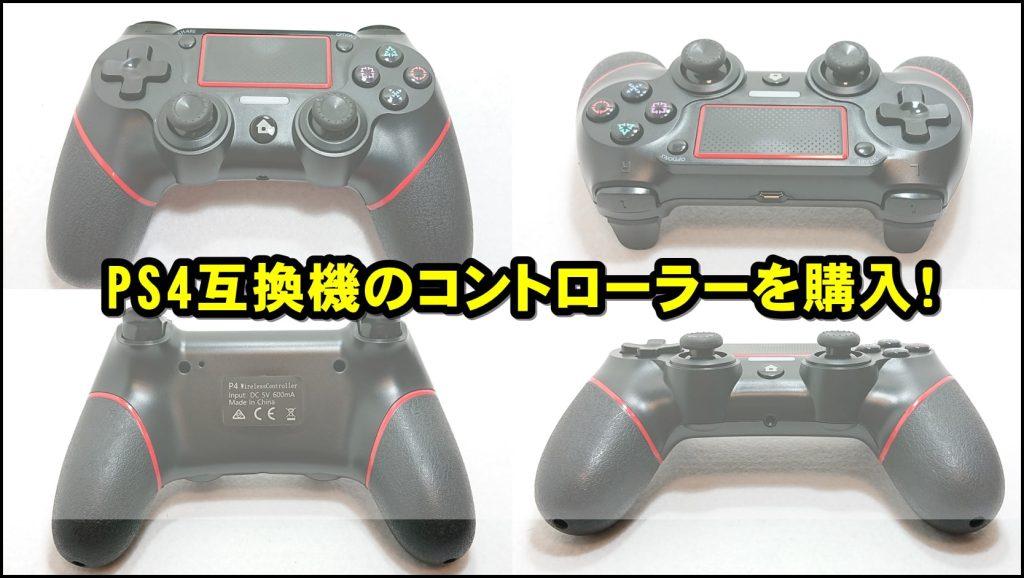 cats 3 - PS4のコントローラーが壊れたけど純正品は高いので、PS4互換機のコントローラーを購入!