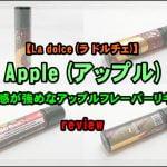 cats 6 150x150 - 【La dolce (ラ ドルチェ)】Apple (アップル)をレビュー!~清涼感強めのナチュラアップルフレーバーリキッド~