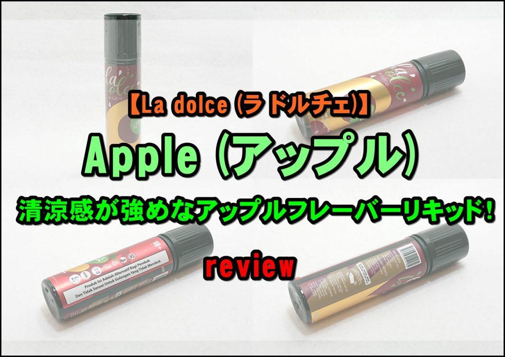 cats 6 - 【La dolce (ラ ドルチェ)】Apple (アップル)をレビュー!~清涼感強めのナチュラアップルフレーバーリキッド~