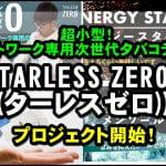 cats 8 150x150 - 【TARLESS】TARLESS ZERO(ターレスゼロ)をレビュー!~リモートワーク専用?の超小型のPOD型デバイス~