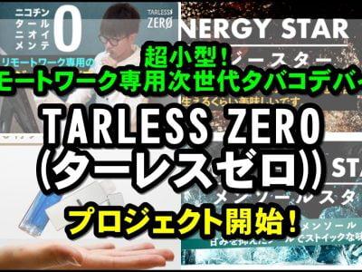 cats 8 400x300 - 『TARLESS ZERO』クラウドファンディングサイトMAKUAKEでプロジェクト開始しましたよ!~節煙・禁煙に最適!~