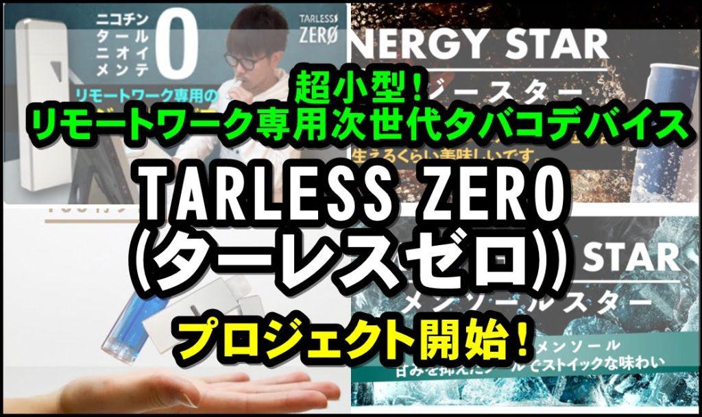 cats 8 - 『TARLESS ZERO』クラウドファンディングサイトMAKUAKEでプロジェクト開始しましたよ!~節煙・禁煙に最適!~