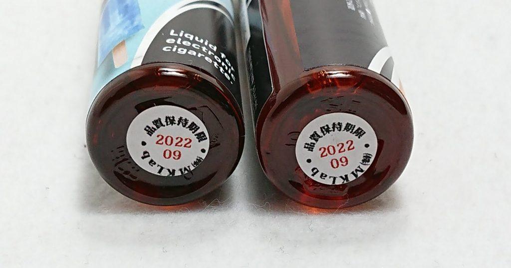 DSC 0015 2 - 【ベプログ】プルリキNEO ソーダ・エナドリをレビュー!~ターレスプラスに最適なベプログ×MK Labのオリジナルリキッド~