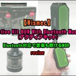 cats 11 150x150 - 【Wismec】Active Kit 80W With Bluetooth Music(アクティブキット)をレビュー!~新感覚?音楽も流せるMOD~