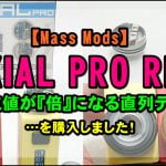 cats 12 150x150 - 【Mass Mods】AXIAL PRO RDA(25mm)を購入!~抵抗値が『倍』になる直列デッキ~
