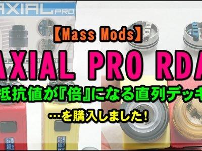 cats 12 400x300 - 【Mass Mods】AXIAL PRO RDA(25mm)を購入!~抵抗値が『倍』になる直列デッキ~