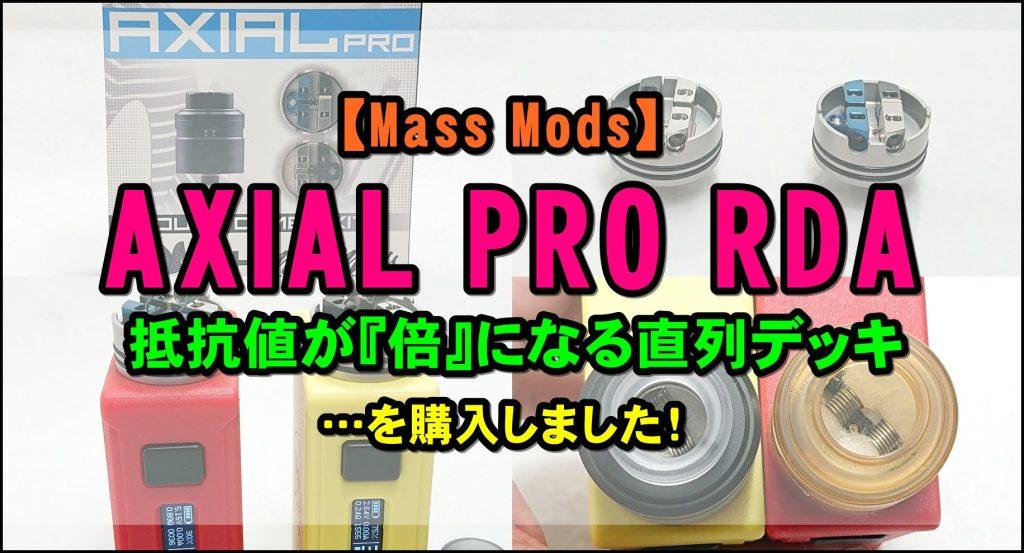 cats 12 - 【Mass Mods】AXIAL PRO RDA(25mm)を購入!~抵抗値が『倍』になる直列デッキ~