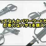 cats 14 150x150 - 【ニッケン刃物】『忍者刀』って言う響きだけで買ったハサミ~忍者ってオッサンになっても憧れるよね!~