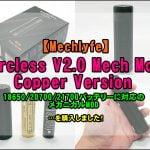 cats 15 150x150 - 【Mechlyfe】 Arcless V2.0 Mech Mod Copper Versionを購入!~21700バッテリーにも対応のメカニカルMODなんだけど…~