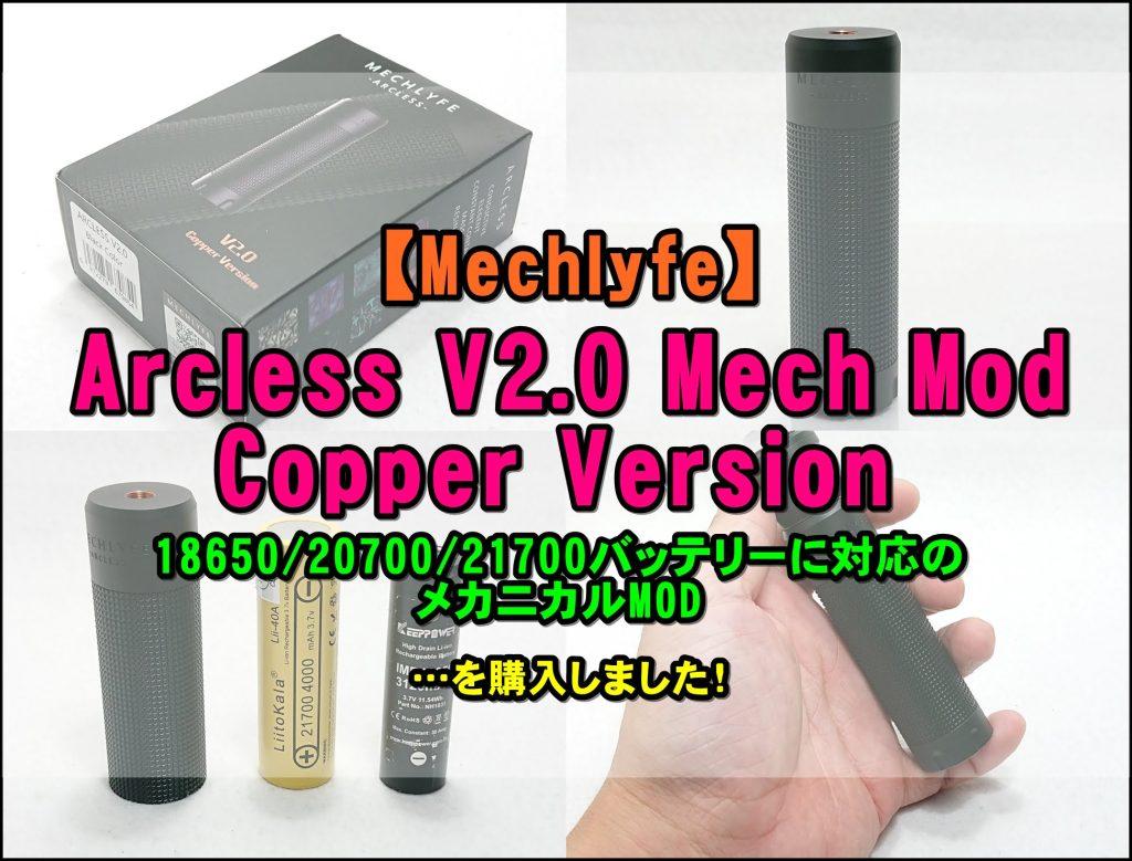 cats 15 - 【Mechlyfe】 Arcless V2.0 Mech Mod Copper Versionを購入!~21700バッテリーにも対応のメカニカルMODなんだけど…~