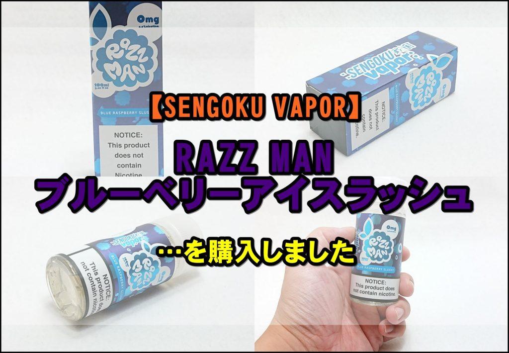 cats 4 - 【SENGOKU VAPOR】RAZZ MAN ブルーベリーアイスラッシュ~フレッシュなブルーベリーフレーバーの100mlリキッド~