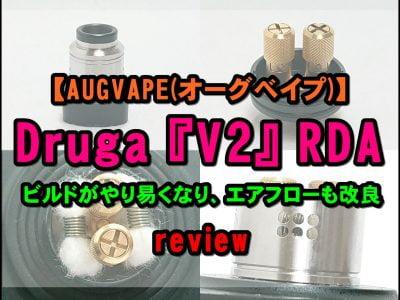 cats 400x300 - 【AUGVAPE(オーグベイプ)】Druga V2 RDAをレビュー!~ビルドがやり易くなり、エアフローも改良された『V2』バージョン~