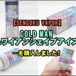 cats 5 150x150 - 【SENGOKU VAPOR】COLD MAN ハワイアンシェイブアイス~フレッシュフルーツな100mlリキッド~