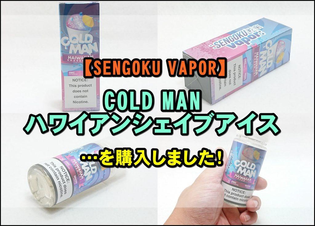 cats 5 - 【SENGOKU VAPOR】COLD MAN ハワイアンシェイブアイス~フレッシュフルーツな100mlリキッド~
