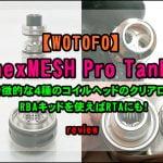 cats 7 150x150 - 【WOTOFO】nexMESH Pro Tankをレビュー!~コイルが特徴的なクリアロ!RBAデッキを使えばRTAとしても使えるタンク~