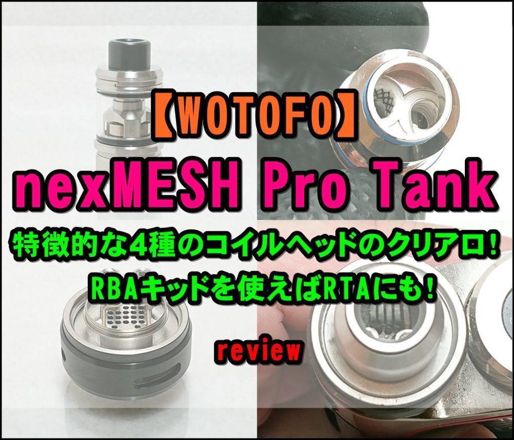 cats 7 - 【WOTOFO】nexMESH Pro Tankをレビュー!~コイルが特徴的なクリアロ!RBAデッキを使えばRTAとしても使えるタンク~