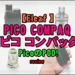 cats 8 150x150 - 【Eleaf 】PICO COMPAQ (ピコ コンパック)をレビュー!~PICOシリーズ待望のPOD型デバイス~