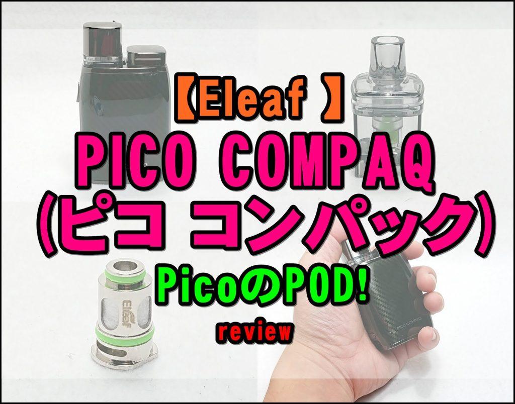 cats 8 - 【Eleaf 】PICO COMPAQ (ピコ コンパック)をレビュー!~PICOシリーズ待望のPOD型デバイス~