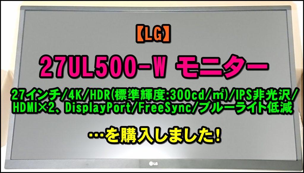 DSC 0005 4 - 【LG】4Kモニター27UL500-W 27インチを購入しました!~スペック紹介なし!開封から設置まで~