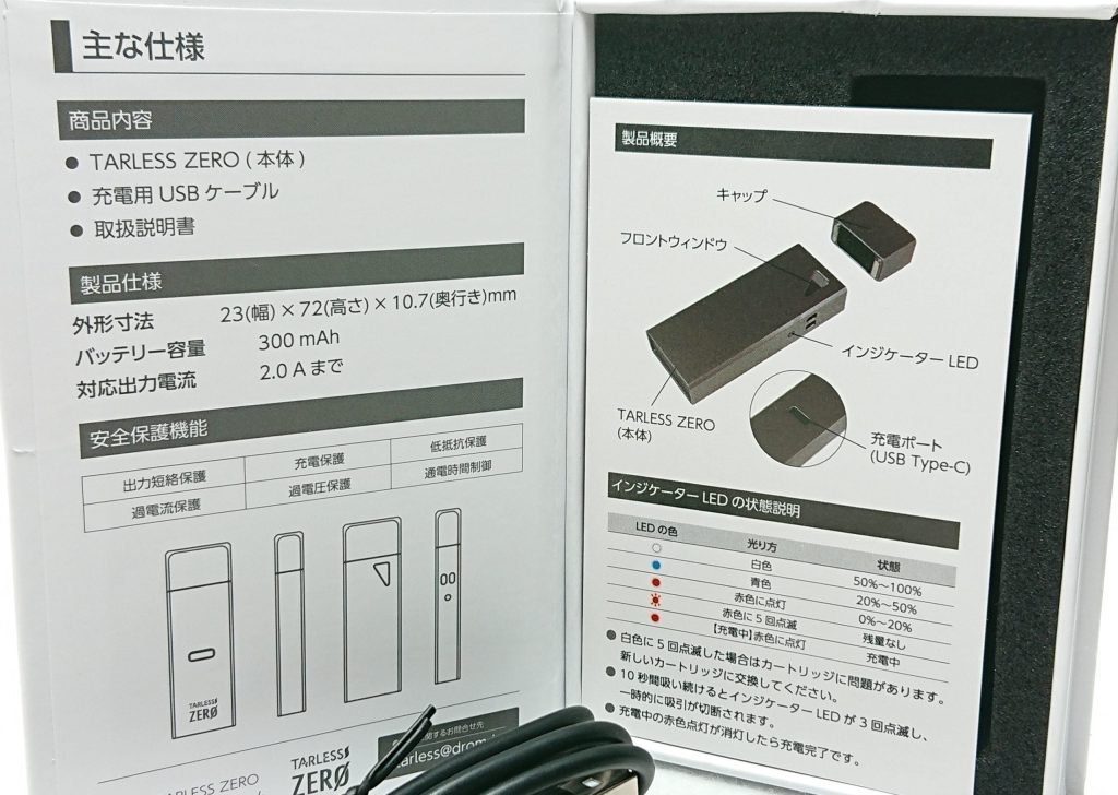 DSC 0006 2 scaled - 【TARLESS】TARLESS ZERO(ターレスゼロ)をレビュー!~リモートワーク専用?の超小型のPOD型デバイス~