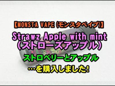 DSC 0018 5 400x300 - 【MONSTA VAPE (モンスタベイプ)】Strawz Apple with mint(ストローズアップル)を購入しました!