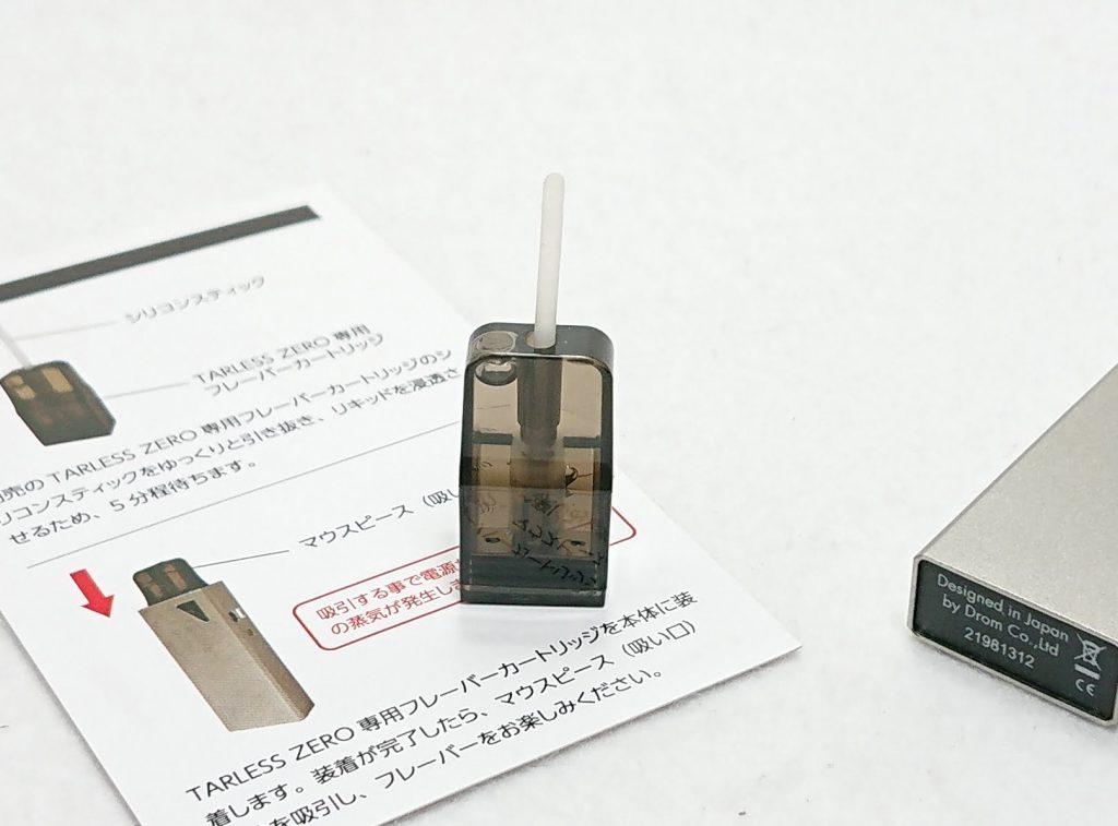 DSC 0022 2 - 【TARLESS】TARLESS ZERO(ターレスゼロ)をレビュー!~リモートワーク専用?の超小型のPOD型デバイス~