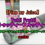 DSC 0098 2 150x150 - 【Pimp my Juice】Tutti Frutti(トゥッティーフルッティー)をレビュー!~清涼感が強めなフルーツジェラート味