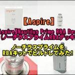 cats 1 150x150 - 【Aspire】Nautilus Prime POD MOD (ノーチラスプライム)をレビュー!~アスパイアのAIOデバイス~