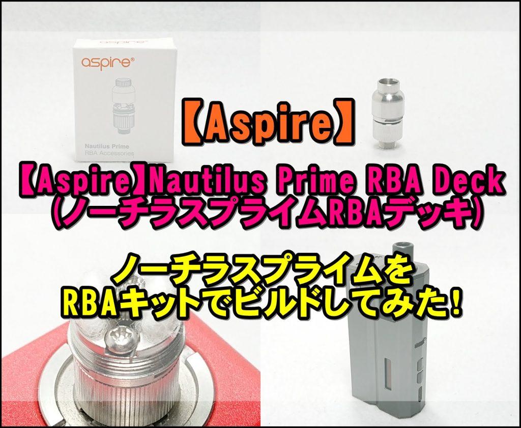 cats 1 - 【Aspire】Nautilus Prime RBA Deck (ノーチラスプライムRBAデッキ)でビルド!~コスパが良い!~
