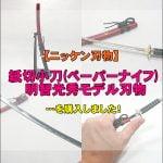 cats 150x150 - 【ニッケン刃物】紙切小刀(ペーパーナイフ) 明智光秀モデルを購入しました!