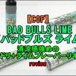 cats 2 150x150 - 【COF】BAD BULLS LIME(バッドブルズ ライム)~清涼感強めのエナドリライムフレーバーリキッド~