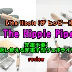 cats 4 150x150 - 【The Hippie (ザ ヒッピー)】The Hippie Pipeをレビュー!~充電不要!繰り返し使える非電子型ヴェポライザー!~