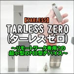 cats 5 150x150 - 【TARLESS】TARLESS ZERO(ターレスゼロ)をレビュー!~リモートワーク専用?の超小型のPOD型デバイス~