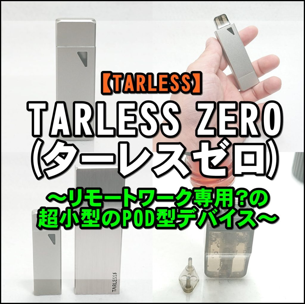 cats 5 - 【TARLESS】TARLESS ZERO(ターレスゼロ)をレビュー!~リモートワーク専用?の超小型のPOD型デバイス~