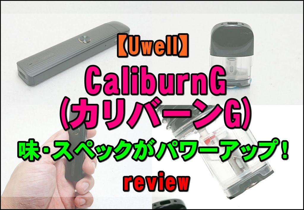 cats 6 - 【Uwell】CaliburnG(カリバーンG)をレビュー!~原点にして頂点のスティック型PODの後続機が登場!~