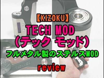 cats 7 400x300 - 【KIZOKU】TECH MOD (キゾク テック モッド)をレビュー!~フルメタル製のステルスMOD~