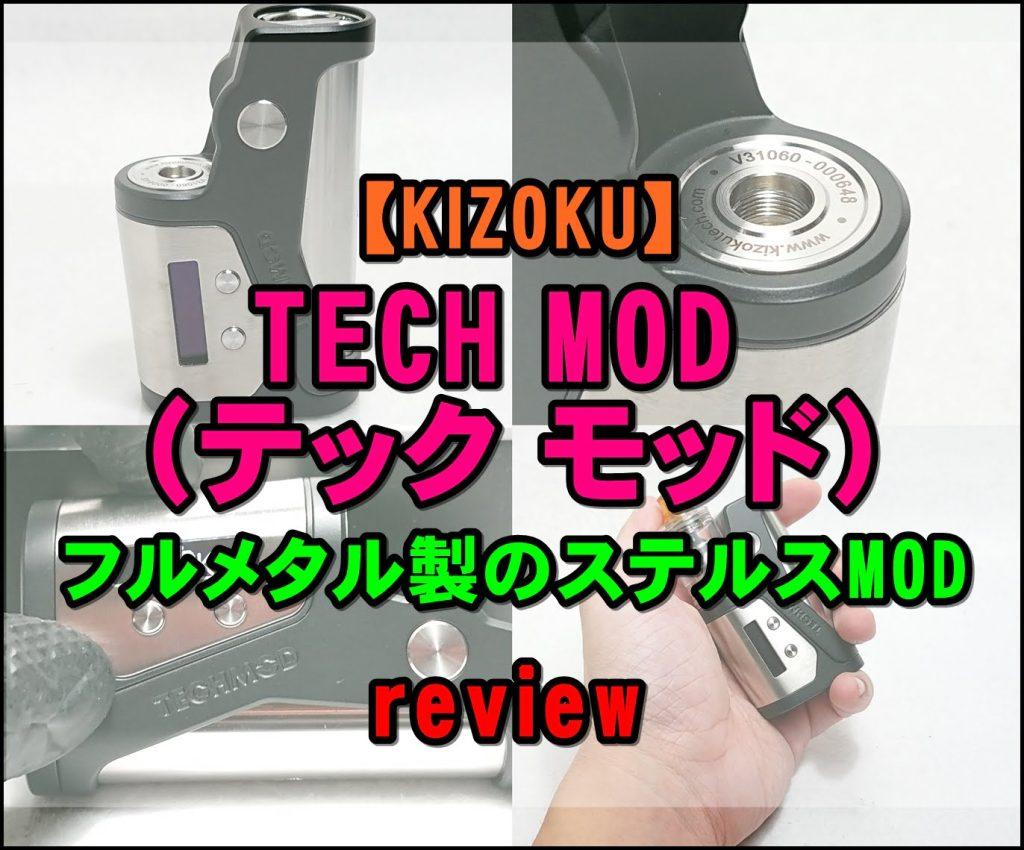 cats 7 - 【KIZOKU】TECH MOD (キゾク テック モッド)をレビュー!~フルメタル製のステルスMOD~