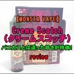 DSC 0087 1 150x150 - 【MONSTA VAPE】Creme Scotch(クリームスコッチ)をレビュー!~バタースコッチなスイーツ系フレーバーリキッド!~