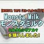 DSC 0133 1 150x150 - 【MONSTA VAPE (モンスタベイプ)】Monsta Milk(モンスタミルク)を購入しました!