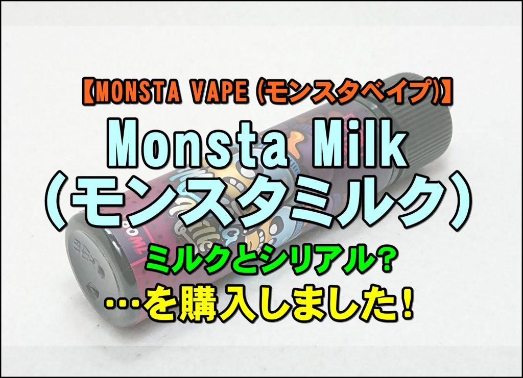 DSC 0133 1 - 【MONSTA VAPE (モンスタベイプ)】Monsta Milk(モンスタミルク)を購入しました!