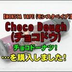 DSC 0138 1 150x150 - 【MONSTA VAPE (モンスタベイプ)】Choco Dough(チョコドウ)を購入しました!