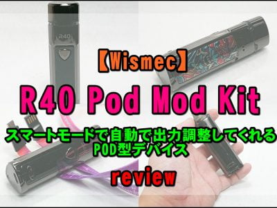cats 1 400x300 - 【Wismec】R40 Pod Mod Kitをレビュー!~スマートモードで自動で出力調整してくれるPOD型デバイス~