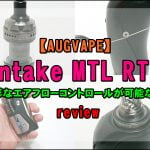 cats 2 150x150 - 【AUGVAPE】Intake MTL RTAをレビュー!~多彩なエアフローコントロールが可能なRTA~