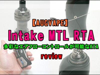 cats 2 400x300 - 【AUGVAPE】Intake MTL RTAをレビュー!~多彩なエアフローコントロールが可能なRTA~