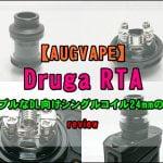 cats 3 150x150 - 【AUGVAPE】Druga RTAをレビュー!~シンプルなDL向けシングルコイルRTA~