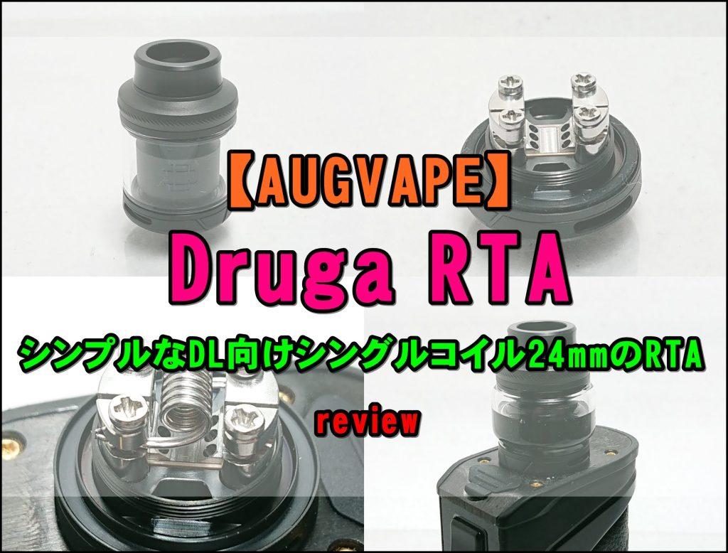 cats 3 - 【AUGVAPE】Druga RTAをレビュー!~シンプルなDL向けシングルコイルRTA~