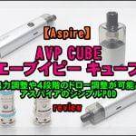 cats 6 150x150 - 【Aspire】AVP CUBE(エーブイピー キューブ)をレビュー!~出力調整や4段階のドロー調整が可能なアスパイアのシンプルPOD~