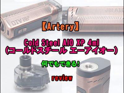 cats 1 400x300 - 【Artery】Cold Steel AIO XP 4ml(コールドスチール エーアイオー)をレビュー!~最大120Wまで出力が可能な何でもできるAIOデバイス~